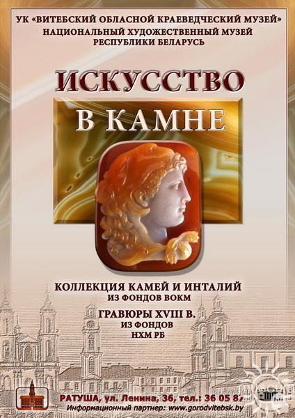 «ИСКУССТВО В КАМНЕ». Выставка гемм из собрания Витебского областного краеведческого музея